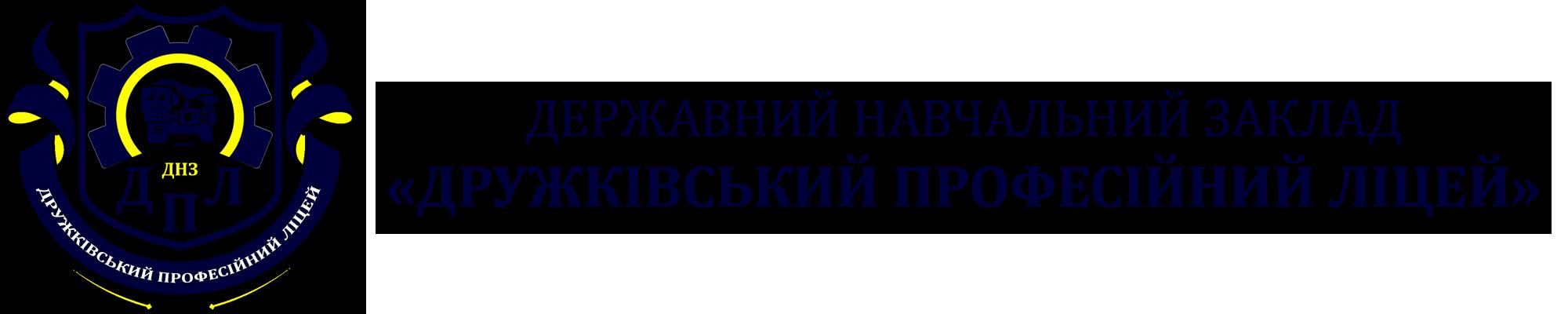 """ДНЗ """"Дружківський професійний ліцей"""""""