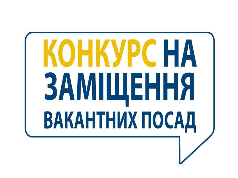 Про оголошення конкурсу на зайняття посади директора державного навчального закладу «Дружківський професійний ліцей»