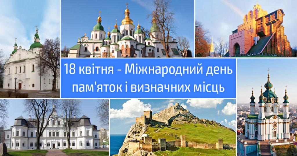 День пам'яток історії та культури