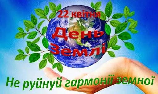 Міжнародний день Землі