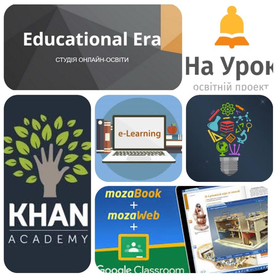 Самоосвіта онлайн