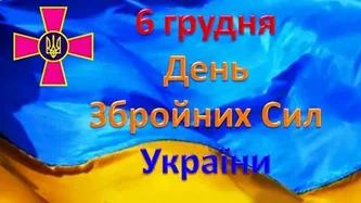 День збройних сил України