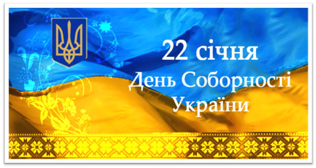 Виховний захід присвячений Дню Соборності України